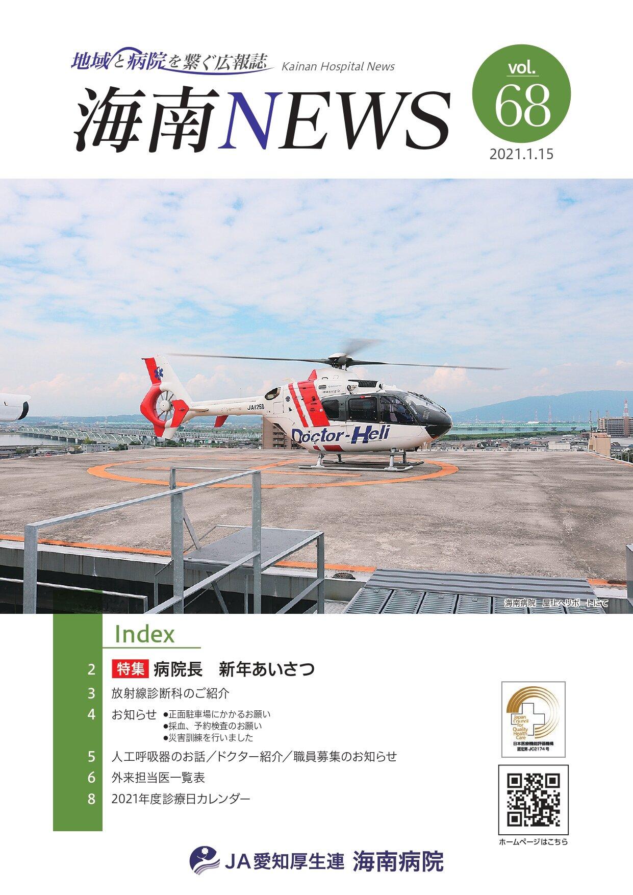 海南NEWS 68号(R3.1.15)