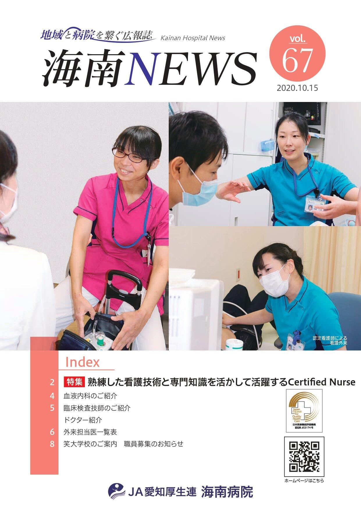 海南NEWS 67号(R2.10.15)